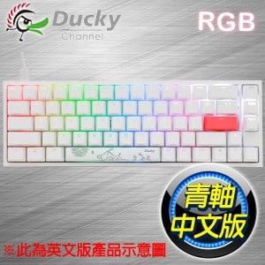 Ducky 創傑 One 2 SF 65% 白蓋青軸 RGB機械式鍵盤《中文版》