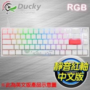 Ducky 創傑 One 2 SF 65% 白蓋靜音紅軸 RGB機械式鍵盤《中文版》