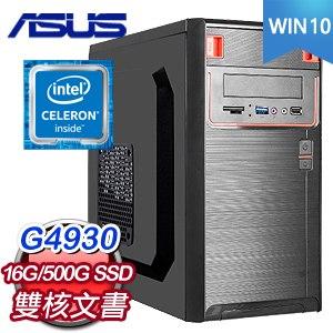 華碩 文書系列【安多-Win 10】G4930雙核 商務電腦(16G/500G SSD)