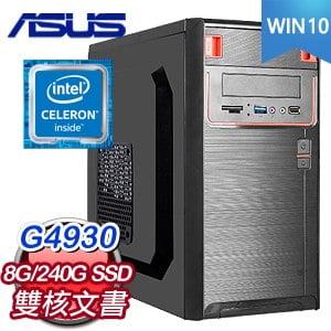 華碩 文書系列【陵光神君-Win 10】G4930雙核 商務電腦(8G/240G SSD)