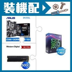 ☆裝機配★ i5-9600KF+華碩 PRIME Z390-P ATX主機板+WD 黑標 SN750 500G M.2 PCIe SSD