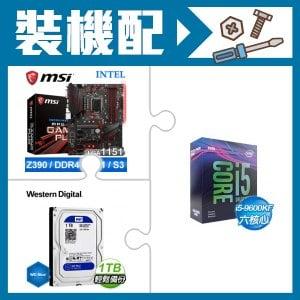 ☆裝機配★ i5-9600KF+微星 MPG Z390 GAMING PLUS 主機板+WD 藍標 1TB硬碟