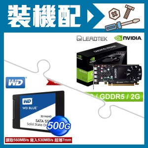 麗臺 Quadro P620 2G GDDR5 128bit 繪圖顯示卡+WD 藍標 500G SSD