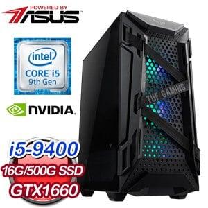 華碩 電玩系列【天霸絕槍】i5-9400六核 GTX1660 娛樂電腦(16G/500G SSD)