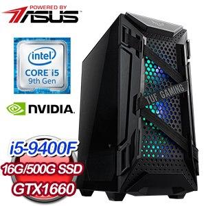 華碩 電玩系列【轟突猛輪】i5-9400F六核 GTX1660 娛樂電腦(16G/500G SSD)