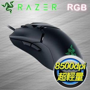 Razer 雷蛇 Viper Mini 光學電競滑鼠(RZ01-03250100-R3M1)