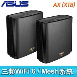 ASUS 華碩 ZenWiFi AX (XT8) AX6600 三頻全屋網狀WiFi系統
