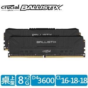 美光 Crucial Ballistix 8G*2 DDR4-3600(低延遲CL 16-18-18)美光超頻E-Die 桌上型記憶體《黑》