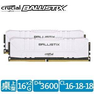 美光 Crucial Ballistix 16G*2 DDR4-3600(低延遲CL 16-18-18) 超頻Die 桌上型記憶體《