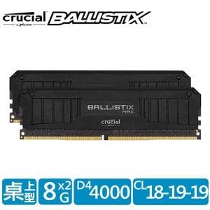 美光 Crucial Ballistix MAX 8G*2 DDR4-4000(低延遲CL 18-19-19) 超頻Die 桌上型記憶