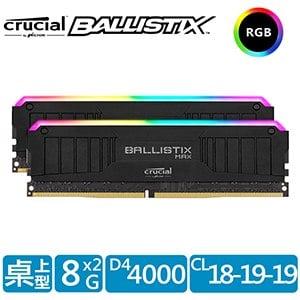 美光 Crucial Ballistix MAX 8G*2 DDR4-4000(低延遲CL 18-19-19) 超頻Die 炫光RGB桌上