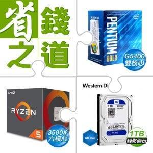 ☆自動省★ G5400 處理器(X3)+AMD R5 3500X 處理器+WD 藍標 1TB 硬碟(X5)