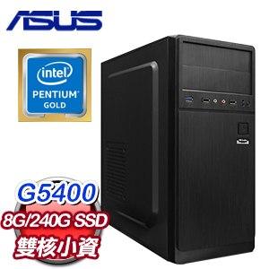 華碩 文書系列【擒龍六斬I】G5400雙核 商務電腦(8G/240G SSD)