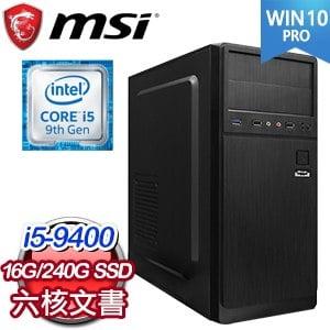 微星 文書系列【皓眉仙藏I-Win 10 Pro】i5-9400六核 商務電腦(16G/240G SSD/Win 10 Pro)