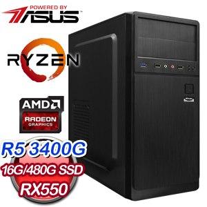 華碩 電玩系列【假癡不癲I】AMD R5 3400G四核 RX550 娛樂電腦(16G/480G SSD)