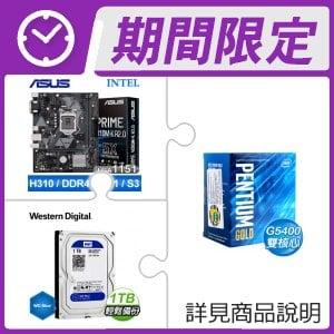 ☆WD限定★ G5400 處理器+華碩 PRIME H310M-K R2.0 主機板+WD 藍標 1TB 硬碟