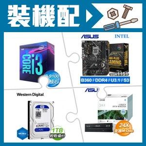 ☆裝機配★ i3-9100+華碩 TUF B360-PLUS GAMING 主機板+WD 藍標 1TB硬碟+華碩燒錄機
