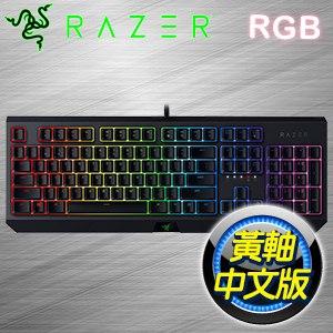 Razer 雷蛇 BlackWidow 黑寡婦蜘蛛 黃軸 RGB機械式鍵盤《中文版》(RZ03-02861900-R3T1)