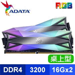 ADATA 威剛 XPG SPECTRIX D60G DDR4-3200 16G*2 CL16 RGB炫光記憶體