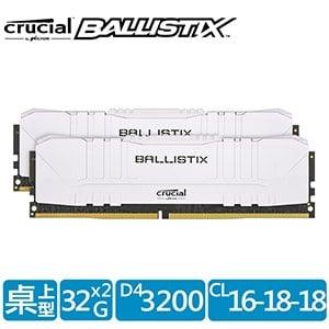 美光 Crucial Ballistix 32G*2 DDR4-3200(低延遲CL 16-18-18)美光超頻E-Die 桌上型記憶體《白》