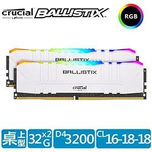 美光 Crucial Ballistix 32G*2 DDR4-3200(低延遲CL 16-18-18)美光超頻E-Die 炫光RGB桌上型記憶體《白》
