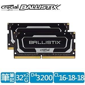 美光 Crucial Ballistix NB 32G*2 DDR4-3200(低延遲CL 16-18-18)美光超頻E-Die 筆記型記憶體《黑》