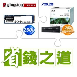 ☆自動省★ 金士頓 A2000 250G M.2 PCIe SSD(X2)+華碩燒錄機(X10)