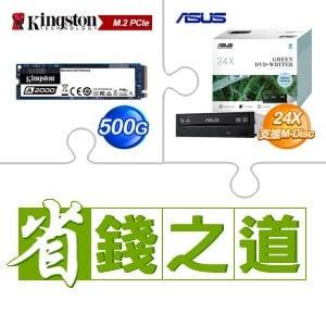 金士頓 A2000 500G M.2 PCIe SSD(X2)+華碩燒錄機(X10)