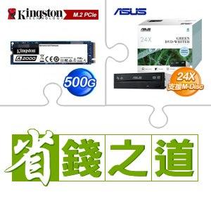 ☆自動省★ 金士頓 A2000 500G M.2 PCIe SSD(X2)+華碩燒錄機(X10)