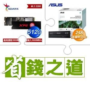 ☆自動省★ 威剛 XPG SX8200 PRO 512G M.2 PCIe SSD(X2)+華碩燒錄機(X10)