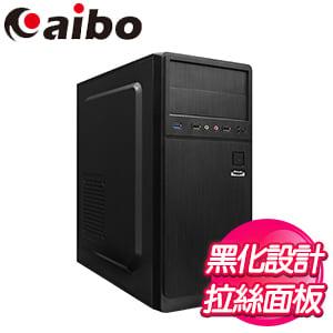 aibo 鈞嵐【CB-2020-LP22】ATX電腦機殼《黑》