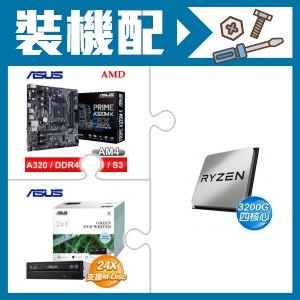 ☆裝機配★ AMD R3 3200G+華碩 PRIME A320M-K 主機板+華碩燒錄機