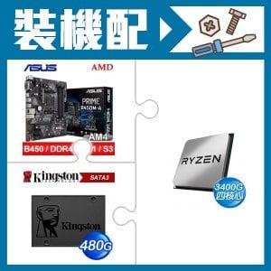 ☆裝機配★ AMD R5 3400G+華碩 PRIME B450M-A M-ATX主機板+金士頓 A400 480G SSD