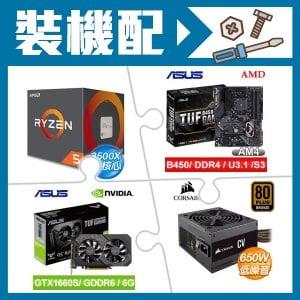 R5 3500X+華碩B450-PRO主板+華碩GTX1660S顯卡+海盜船650W