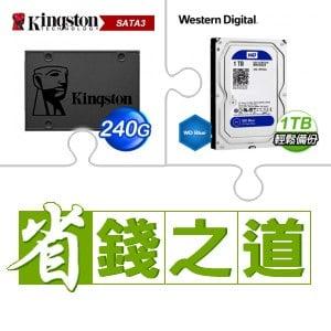 金士頓A400 240G SSD(X3)+WD 藍標 1TB硬碟(X10)