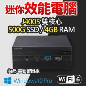 ASUS 華碩 VivoMini PN40-COM WiFi6 迷你效能電腦(J4005/4G/500G SSD/W10 PRO)