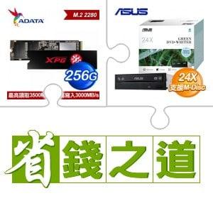 威剛 XPG SX8200 PRO 256G M.2 PCIe SSD(X3)+華碩燒錄機(X10)