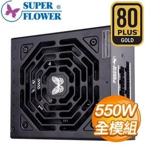 Super Flower 振華 LEADEX III 550W 金牌 全模組 電源供應器(7年保)