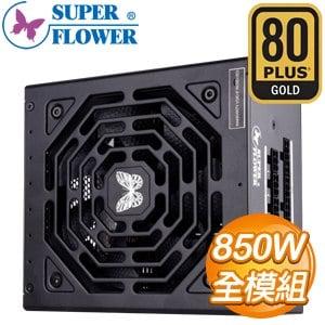 Super Flower 振華 LEADEX III 850W 金牌 全模組 電源供應器(7年保)
