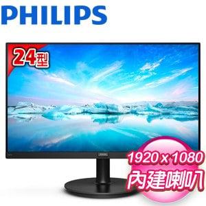 PHILIPS 飛利浦 242V8A 24型 IPS液晶顯示器螢幕