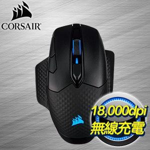 CORSAIR 海盜船 DARK CORE RGB PRO SE Qi無線充電 電競滑鼠《黑》