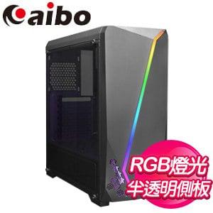 aibo 鈞嵐【炫影】RGB ATX側透電腦機殼《黑》