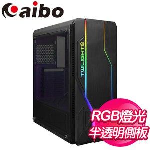 aibo 鈞嵐【暮光 RGB】ATX側透電腦機殼《黑》