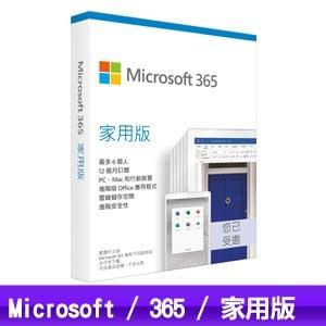 Microsoft 微軟 Microsoft 365 家用版(一年訂閱服務)
