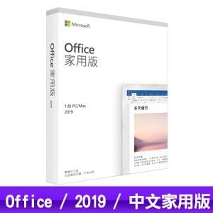 Microsoft 微軟 Office 2019 中文家用版《無光碟》
