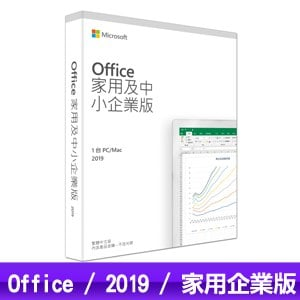 Microsoft 微軟 Office 2019 中文家用及中小企業版《無光碟》