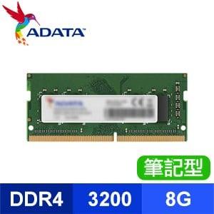 ADATA 威剛 DDR4-3200 8G 筆記型記憶體