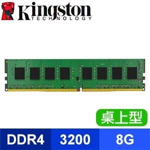 Kingston 金士頓 DDR4-3200 8G 桌上型記憶體(KVR32N22S8/8)
