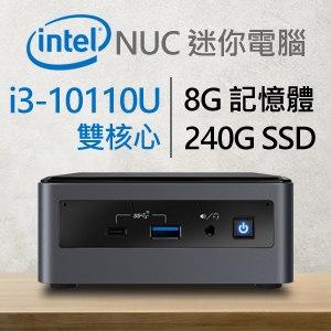 Intel 小型系列【mini運鈔車】i3-10110U雙核 迷你電腦(8G/240G SSD)《NUC10i3FNH》