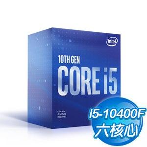 Intel 第十代 Core i5-10400F 6核12緒 處理器《2.9Ghz/LGA1200/無內顯》(代理商貨)